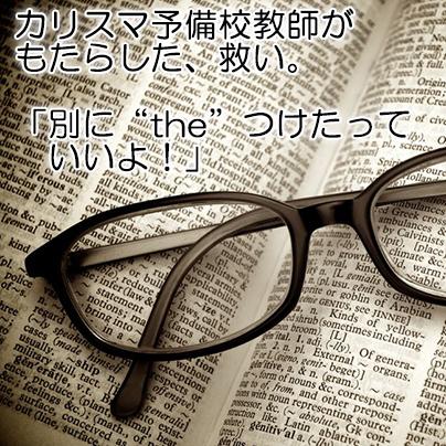 辞書と眼鏡