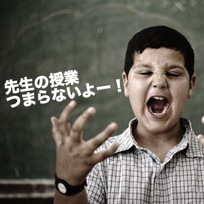 先生の授業、つまらないよー!
