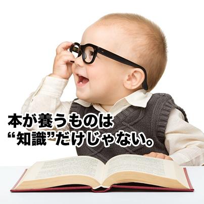 読書する赤ちゃん