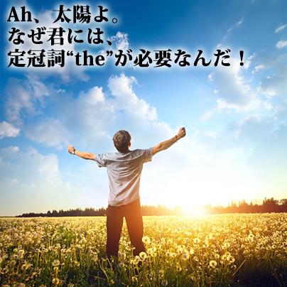太陽のみえる草原でリフレッシュする男性