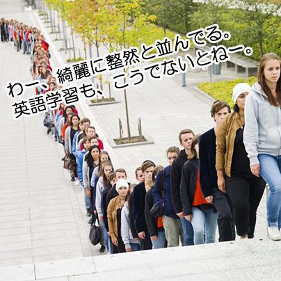 列をつくる学生