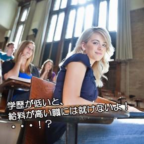 学歴社会を考える(1)