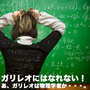 予備校講師誕生物語(7)| 頼みの数学まで