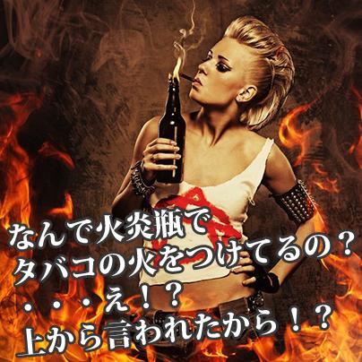 火炎瓶でタバコに火を点ける女性