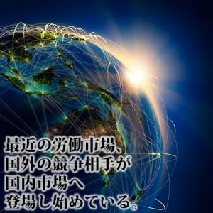 地球上のネットワーク