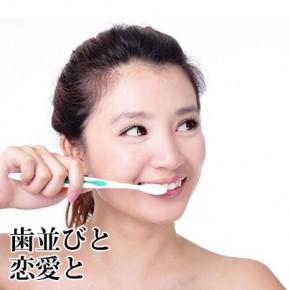 歯並びと恋愛 | 男性からみて素敵な女性になるには!?(前編)
