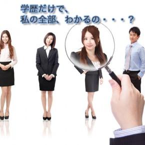 学歴社会を考える(2)