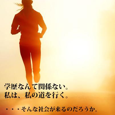 夕日の中を走る若者