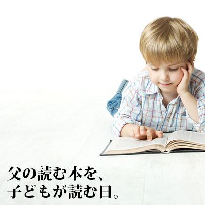 父の本を読む少年