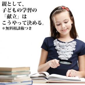 学習カリキュラムの作成方法(1)