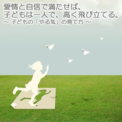 草原で紙飛行機を飛ばす子ども