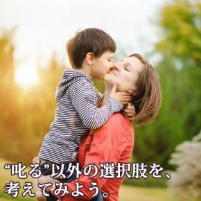 子どもへの叱り方、の話。