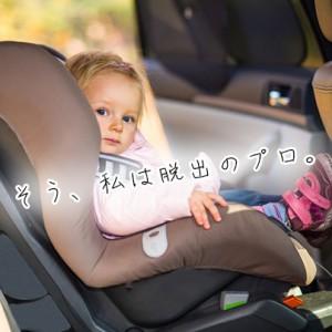 チャイルドシートに座る女の子