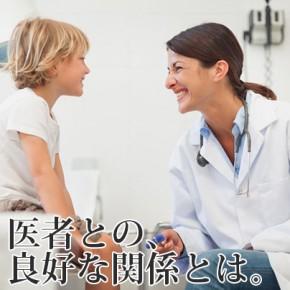 「医師」と「患者」の関係