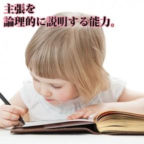 教務雑感 | 小論文指導編