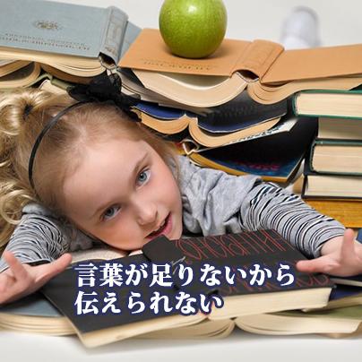 本に埋もれる子ども