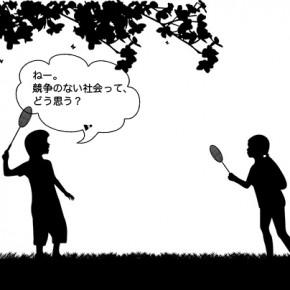 草食系男子と教育の相関関係(5)