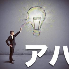 教育について考える(11)| 悟りとアハ体験