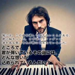 その曲を、ピアノで弾く理由。| 日本とヨーロッパ諸国の 音楽教育の違い