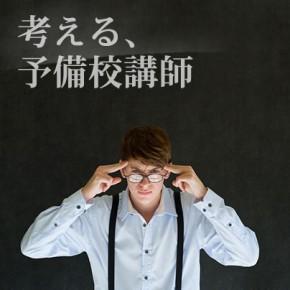 予備校講師誕生物語(2)| 「先生」の資質