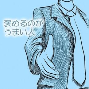 褒めるということ(3)