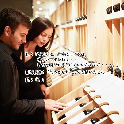 ワインを選ぶ