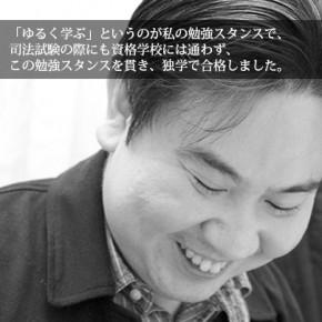 インタビュー:「ゆるく学ぶ」| 弁護士/矢作達也さん(東京大学卒業)