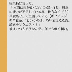 草食系男子と教育の相関関係(2)