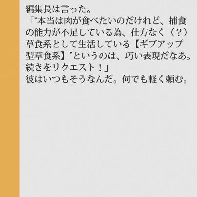 編集長のコメント