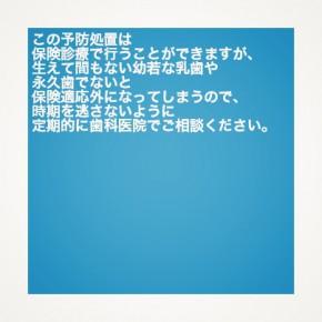 乳歯の虫歯予防 〜シーラント〜