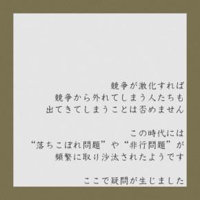 草食系男子と教育の相関関係(4)