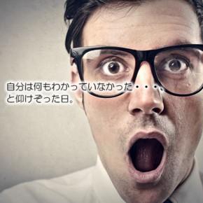 予備校講師誕生物語(42)| 悪戦苦闘は続く・・・