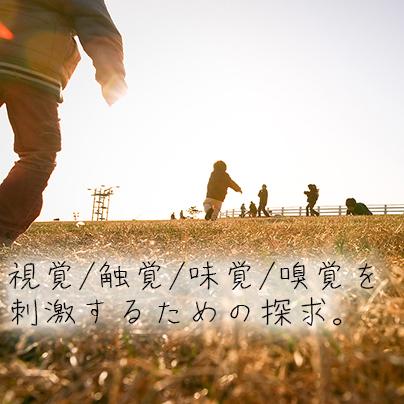 野原をかける子ども