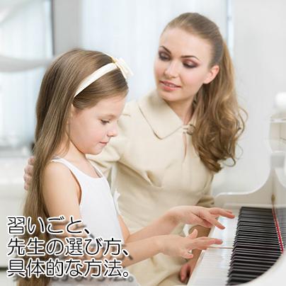 ピアノのレッスン風景