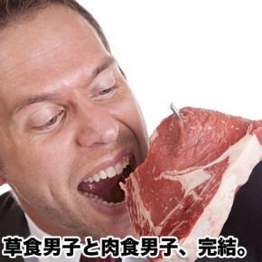 草食系男子と教育の相関関係(12)【完結編】