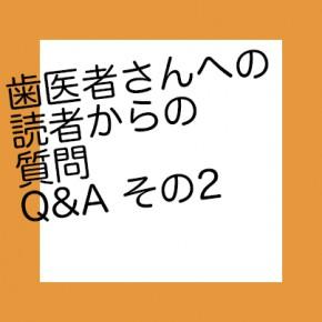 歯医者さんへの読者からの質問 | Q&A その2