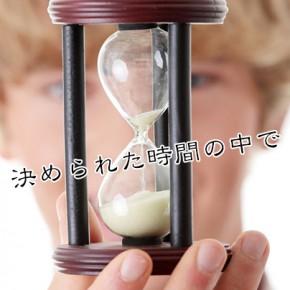 教育の可能性(5)| 時間割で勉強を止める