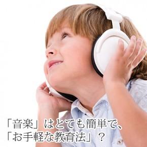「音楽は、お手軽な教育法」