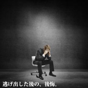 予備校講師誕生物語(36)| 特殊教育との出会いと衝撃