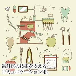 歯科医のアイコン