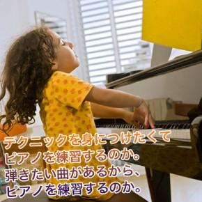 その曲を、ピアノで弾く理由。| 「再現」ではなく、「表現」したい欲求。