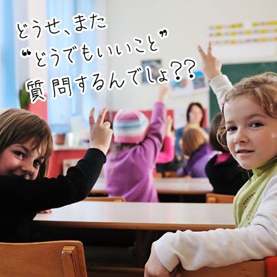 手をあげる生徒たち