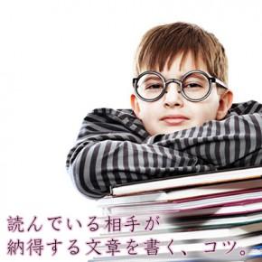 教務雑感(3) | 小論文指導編