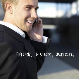 白い歯のビジネスマン