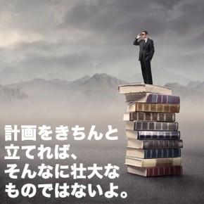 学習カリキュラムの作成方法(5)