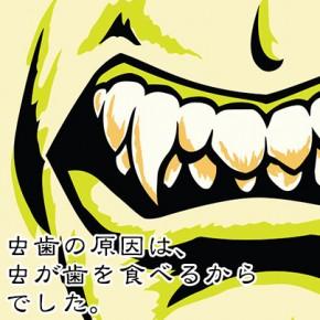 虫歯の原因は、虫が歯を食べるからでした。