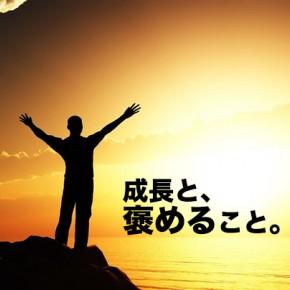 褒めるということ(1)