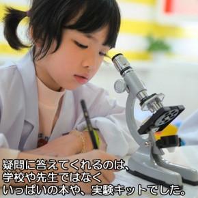 予備校講師誕生物語(4)  小学生と読書