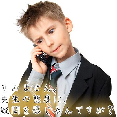 電話をかける少年