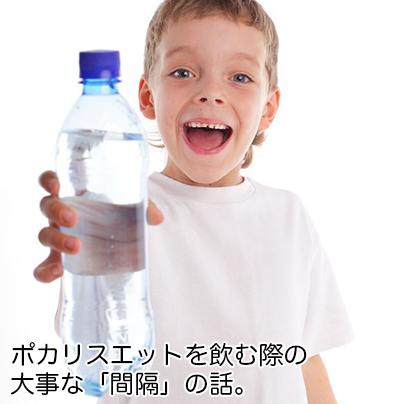 ペットボトルを持つ少年